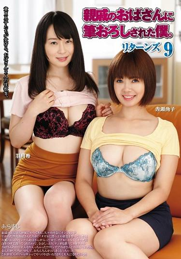 [UMD-715] –  I Was Brushed By A Relative's Aunt. Returns 9Hatsuki Nozomi Akase ShoukoCreampie Incest Mature Woman Virgin Man