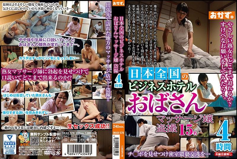 日本全国のビジネスホテルおばさんマッサージ嬢 盗撮4時間