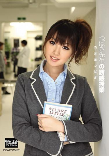 [IPTD-593] –  Amami Tsubasa Tsubasa Teaching Temptation Of TeacherAmami Tsubasa3P  4P Female Teacher Cowgirl Facials Digital Mosaic