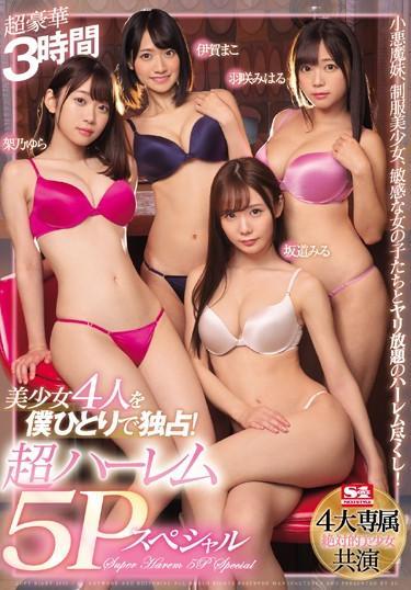 [SSNI-673] –  I Monopolize 4 Beautiful Girls! Super Harlem 5P SpecialUsa Miharu Kano Yura Sakamichi Miru Iga MakoBeautiful Girl Nasty  Hardcore Squirting Risky Mosaic