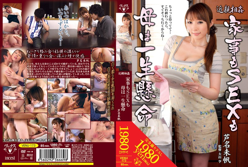 My Mother Is Also Hard Miho Ashina Incest SEX Housework
