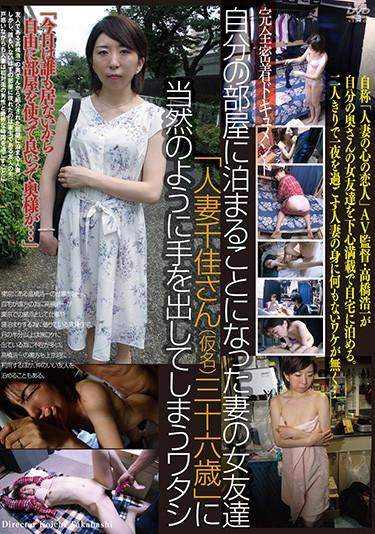 "[C-2502] –  I'm Going To Put My Hand Out As A Matter Of Course To My Wife's Female Friend, ""Mikachi Chika (a Pseudonym), 36 Years Old"".Married Woman Mom Friends"