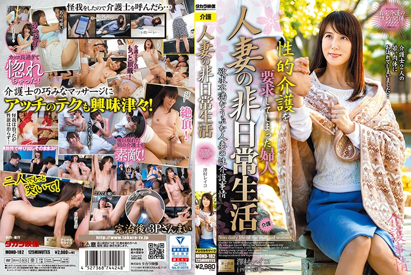Extraordinary Life Of Married Wife Mrs. Sawamura Who Requested Sexual Care