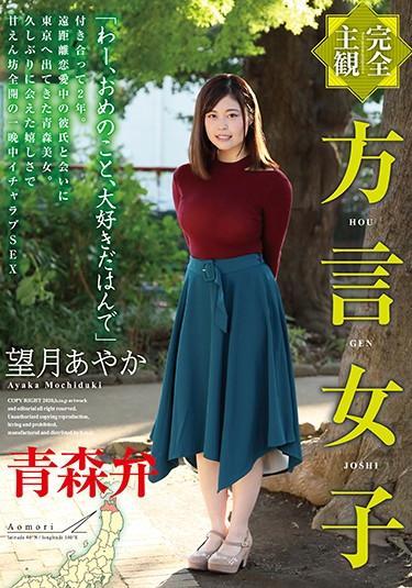 [HODV-21449] –  [Complete Subjectivity] Dialect Girls Aomori Dialect Ayaka MochizukiMochizuki AyakaCreampie Solowork Planning Subjectivity Couple