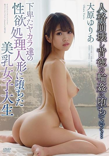 [APNS-169] –  A Beautiful Breasts Female College Student Who Fell Into A Lustful Doll Of Sneaky Yakaras Yuria OharaOohara YuriaCreampie 3P  4P Solowork Facials Female College Student Drama