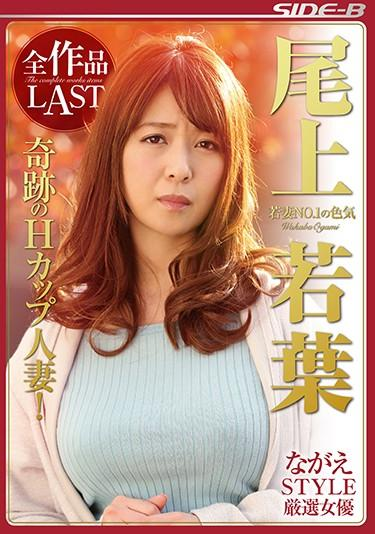 [NSPS-784] –  NAGASE STYLE Carefully Selected Actress Young Woman NO.1 's Sex Appeal YOKOUJOYAMA All Works LASTOnoue WakabaSolowork Big Tits Married Woman Bride  Young Wife 4HR+ Drama Best  Omnibus