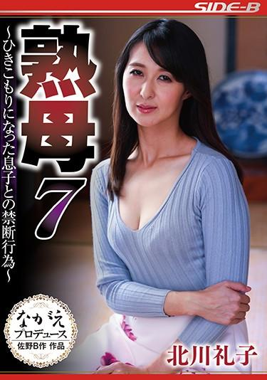[NSPS-873] –  Mature Mother 7-Forbidden Action With Withdrawn Son-Reiko KitagawaKitakawa ReikoSolowork Married Woman Affair Incest Mature Woman Drama