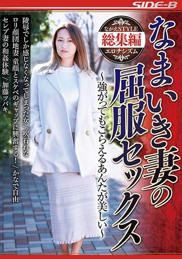[NSPS-874] –  Namaki Wife's Submissive SexNatsuki Kaoru Fukiishi Rena Kanade JiyuuBest  Omnibus Married Woman Affair Mature Woman Drama