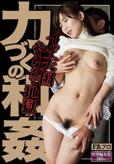 [SQIS-015] –  It's Heaven, And The Hell Is EmpoweredMarried Woman Mature Woman Drama Cuckold Multiple Story