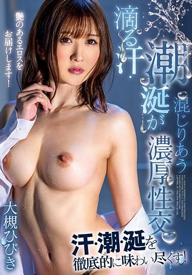 [XVSR-530] –  Thick Intercourse With Dripping Sweat, Tide, And Saliva Mixed With Hibiki OtsukiOotsuki HibikiBlow Solowork Older Sister Squirting Kiss Sweat