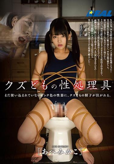 [XRW-261] –  Scum Sex Processing Tool AbeMikakoAbe MikakoCreampie 3P  4P Restraint Solowork Girl Gangbang Deep Throating Tits