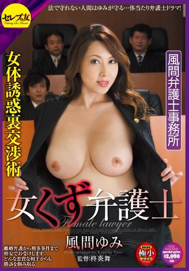 [CESD-102] –  We Will Receive Your Cheap From Woman Scrap Lawyer Divorce Lawyers To Criminal Cases.You Grab A Favor From Any Malicious Opponent Booty Temptation Back Negotiation Technique Kazama YumiKazama YumiSolowork Pantyhose Dirty Words Big Tits Cowgirl Mature Woman
