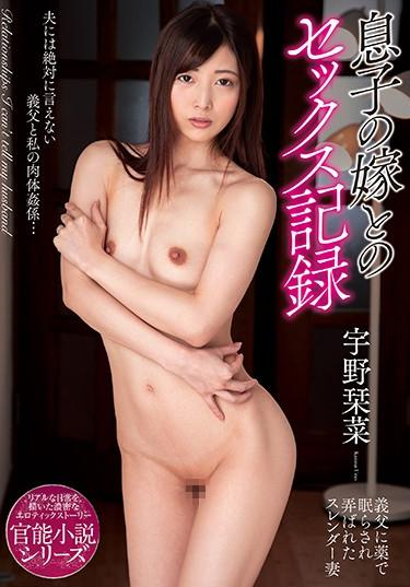 [NACR-311] –  Sex Record With Son's Wife Shikino UnoUno KannaCreampie Solowork Married Woman Slender Incest Tits