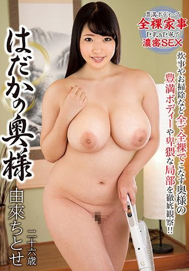 [KSBJ-041] –  Hataka's Wife's StoryYurai ChitoseSolowork Other Fetish Big Tits Married Woman Mature Woman BBW