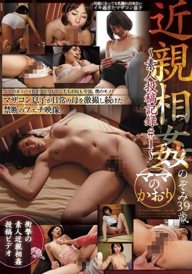 [MAMM-001] –  Incest – Amateur Post Record # 1 To Mom Smell Nozomi 39-year-old Nozomi TaniharaTanihara NozomiSolowork Slut User Submission Mother Shotacon