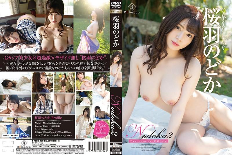 Nodoka2 Two resorts/桜羽のどか
