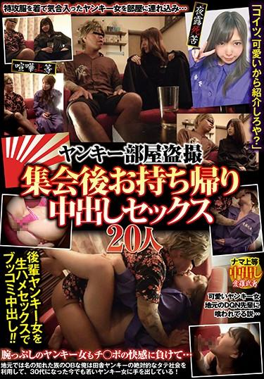 [REXD-323] –  Yankee Room Voyeur Takeout Takeout After The Gathering Sex 20 PeopleBlow Creampie Amateur