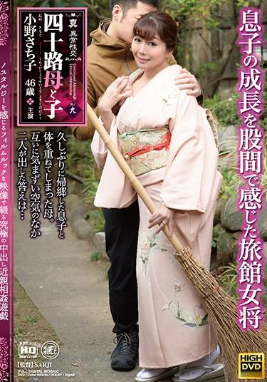 [NEM-033] –  True / Abnormal Sexual Intercourse Yosoji Mother And Child That No. 9Ono SachikoCreampie Solowork Humiliation Big Tits Married Woman Abuse Incest Mature Woman Mother Kimono  Mourning Drama Cuckold Hot Spring