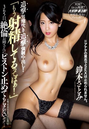 "[CJOD-166] –  Pursuit Man Squirt, Pursue Forced Cum Shot! ""I Wonder If They Are Ejaculating! ""365 Days, Mullen Sister Does Not Stop Piston Boku … Satomi SuzukiSuzuki SatomiCreampie Solowork Older Sister Squirting Slut Virgin Man"