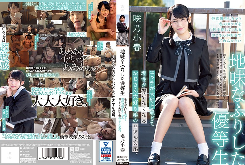 A Real Copulation Of A Daughter Who Loves Uncle Who Can Not Keep Reason Because She Loves Etch Sober. Koharu Sakino