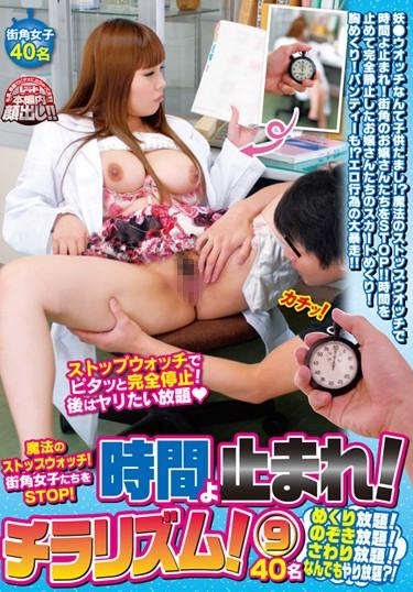 [CHIR-016] –  Magic Stopwatch!STOP The Street Corner Girls!Time I Stop!Chirarizumu 9 40 People Turning Unlimited!Voyeurism Unlimited!Touch Unlimited!Anything Spear Unlimited? !Nishikawa RionOther Fetish Underwear Amateur Prank Time Stop