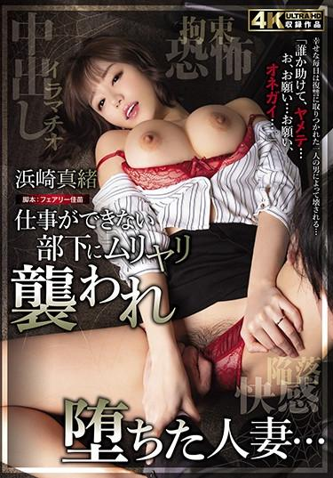 [HZGD-151] –  A Married Woman Who Was Attacked By A Subordinate Who Could Not Work And Fell … Mao HamasakiHamasaki MaoOL Creampie Solowork Big Tits Married Woman Squirting Restraints Bride