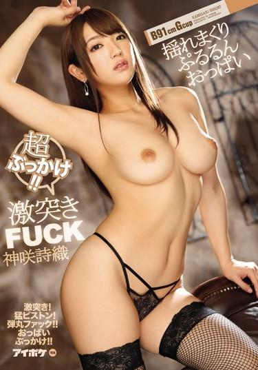 [IPX-108] –  Super Bukkake! !Shaking Rolling Purulun Boobs Crash FUCK Shinkisaki PoetryKamisaki ShioriSolowork Titty Fuck Bukkake Breasts Subjectivity Busty Fetish Digital Mosaic
