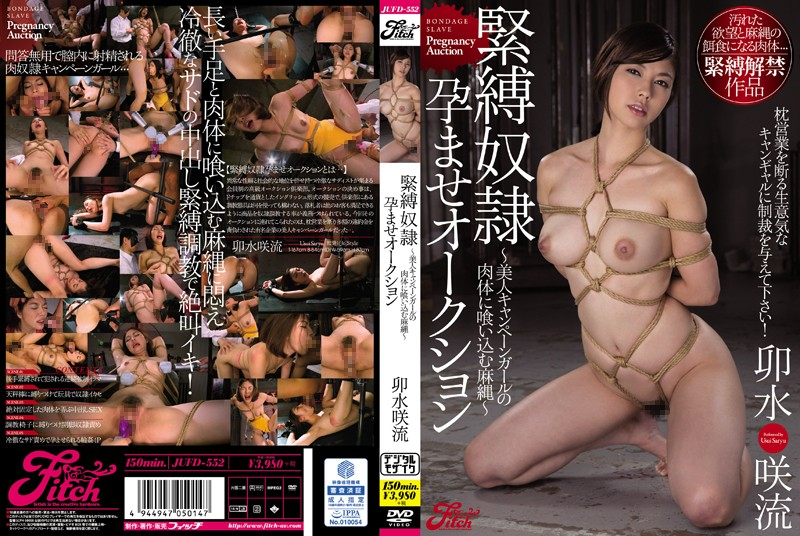 Bondage Slaves Conceived Not To Bite The Flesh Of The Auction - Beauty Campaign Girl Hemp Rope-thin Saki-ryu