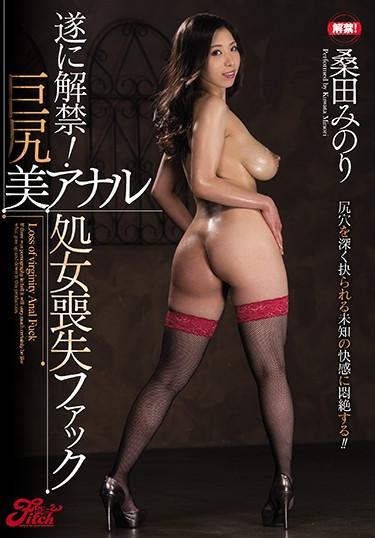 [JUFD-913] –  Finally Lifted!Big Ass Off Beauty Virginity Lost Fuck Kuwata MinoriKuwata MinoriAnal 3P  4P Solowork Married Woman Breast Milk Huge Butt