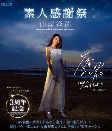 [PRED-239] –  3rd Anniversary Amateur Thanksgiving Aika Yamagishi (Blu-ray Disc)Yamagishi AikaCreampie Solowork Older Sister Slut Blu-ray Digital Mosaic Fan Appreciation