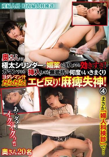 [BABA-124] –  It Is Too Effective To Inject Aphrodisiac With A Very Thick Cylinder To The Gynecologist's Gynecologist Examination Wife!Even Gaman Is Yodareman Juice!Even If Inserted, It Shrinks Shrimp Wrapping Shrimp Repeatedly With No Resistance!Paralyzed Fainting!FourCreampie Amateur Married Woman Nasty  Hardcore Mature Woman