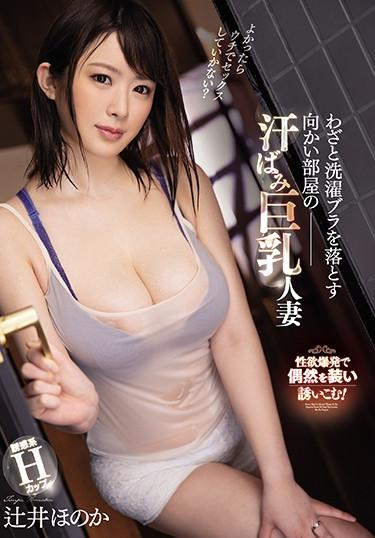 [CJOD-248] –  Sweat In The Opposite Room That Deliberately Drops The Laundry Bra Busty Married Woman Honoka TsujiiTsujii HonokaSolowork Dirty Words Big Tits Married Woman Slut Sweat