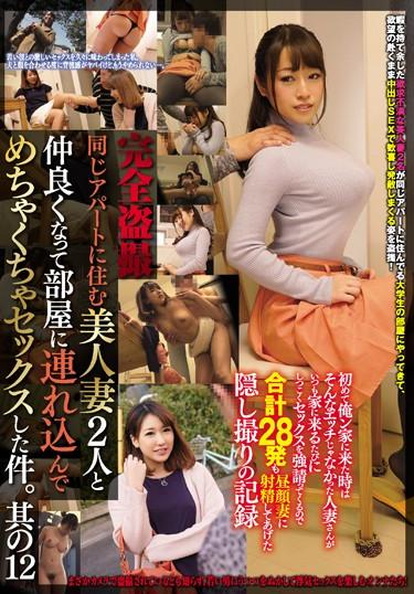 [CLUB-398] –  Complete Voyeurism A Case Of Having Sex With A Beautiful Wife Living In The Same Apartment With Two Wife Getting Into The Room And Having Sex.That 12Narumi SayakaVoyeur Big Tits Married Woman Affair Massage