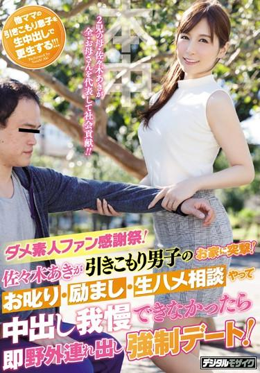 [HND-488] –  Dame Amateur Fan Thanksgiving!Aki Sasaki Withdraws And Assaults The Boy 's House!Scolding, Encouragement · If You Do Not Have Sexual Intercourse Consultation With Raw Fish, Go Outdoor Withdrawal Compulsory Date Immediately!Sasaki AkiCreampie Solowork Married Woman Planning Rape Digital Mosaic