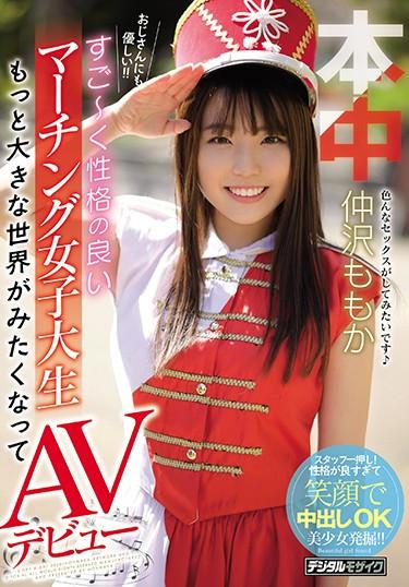 [HND-844] –  Gentle To Your Uncle! ! Amazing Marching Female College Student With A Good Personality AV Debut Because I Want To See A Bigger World Momoka NakazawaNakazawa MomokaBlow Creampie 3P  4P Solowork Debut Production Female College Student Digital Mosaic
