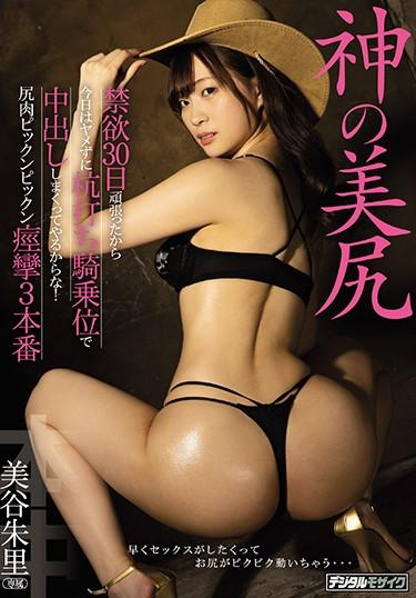[HND-851] –  God's Nice Bottom Abstinence I've Worked Hard For 30 Days, So Today I'm Going To Cum Out In A Piled Cowgirl Position Without Damaging It! Butt Meat Pick-up Pick-up Convulsion 3 Production Akari MitaniMitani AkariCreampie Solowork Pantyhose Dirty Words Cowgirl Slut Digital Mosaic Huge Butt