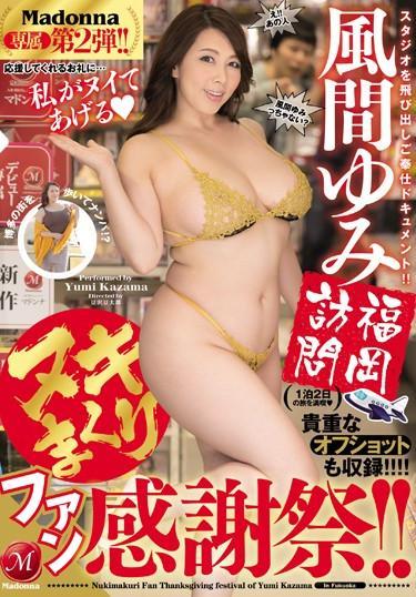 [JUY-335] –  Madonna Exclusive Second Volume! ! Kazama Yumi Fukuoka Visit Nuki Momokura Fan Thanksgiving! !Kazama YumiSolowork Big Tits Slut Documentary Mature Woman Digital Mosaic Fan Appreciation