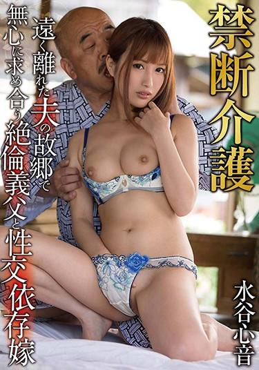 [GVG-541] –  Forbidden Long-Term Care MizutaniMizutani KokoneCreampie Solowork Other Fetish Married Woman Incest Drama Elder Male