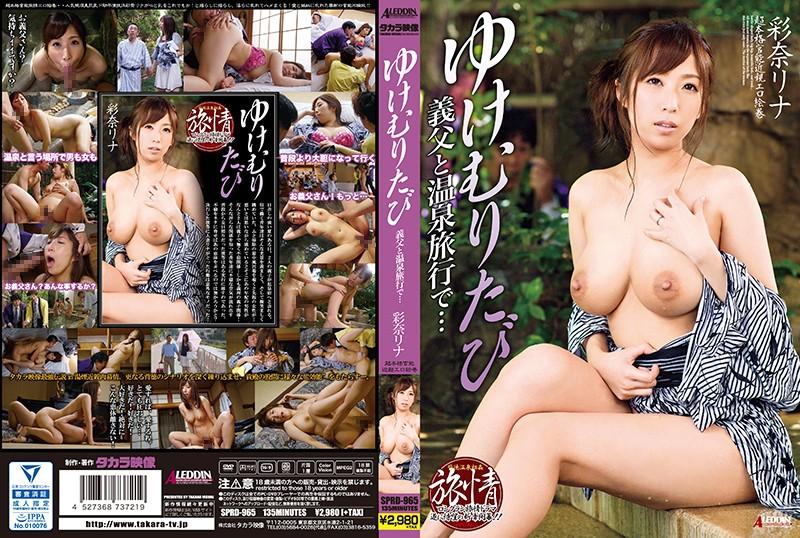 On A Hot Spring Trip With Yukemuri Ryota ... Ayana Rina