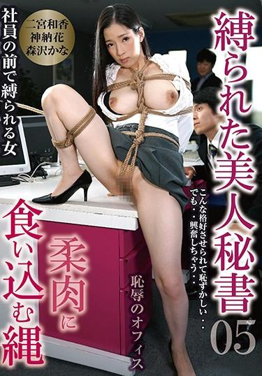 [KUSR-031] –  Bounded Beauty Secretary 05 Shameful OfficeIioka Kanako Ninomiya Waka Kanou HanaOL Humiliation Uniform Big Tits Restraints Secretary