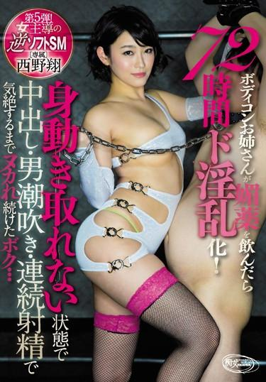 [CJOD-094] –  When Body Son's Sister Drinks Aphrodisiac, It Makes 72 Hours Deadly!I Kept Being Nude Until I Fainted With Cum Shot / Man Ejaculation / Continuous Ejaculation In A State I Could Not Move … Sho NishinoNishino ShouHandjob Creampie Restraint Solowork Older Sister Cowgirl Slut
