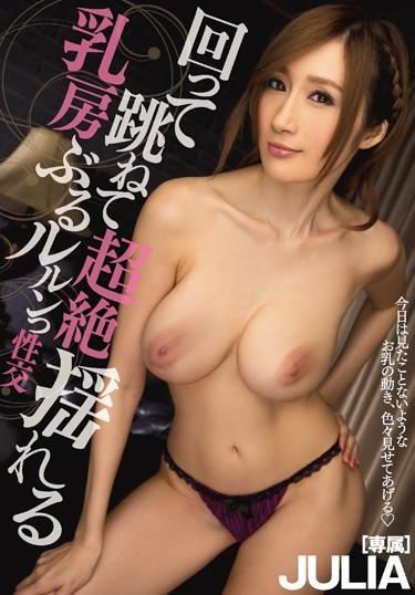 [MIDE-469] –  Bouncy And Swinging Breasts Breaking Ruurun Fuck Fucking JULIAJuliaSolowork Older Sister Dirty Words Big Tits Titty Fuck Busty Fetish Digital Mosaic