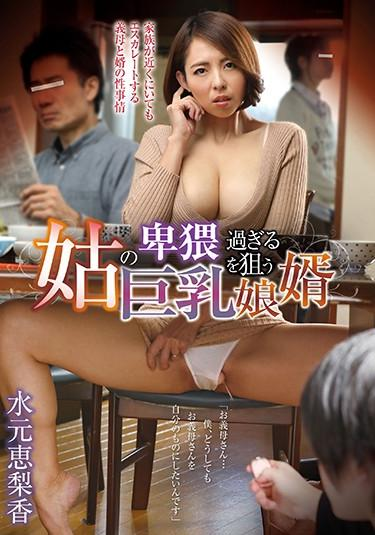 [GVG-472] –  Son-in-law Mizumoto Erika Aiming A Big Tits Too Obscene Mother-in-lawMizumoto ErikaSolowork Big Tits Incest Drama Stepmother Cuckold