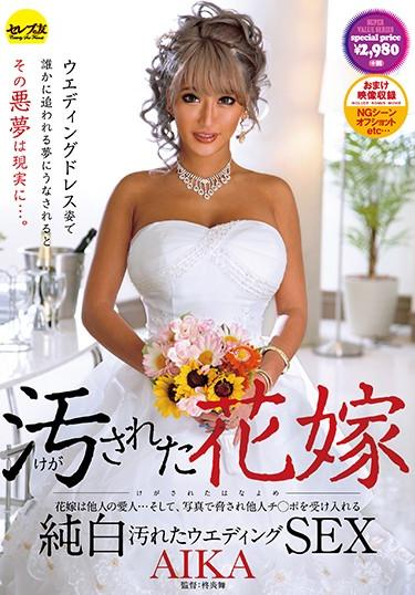 [CESD-386] –  Stained Bride AIKAAIKASolowork Gal Married Woman Bride  Young Wife Abuse Mature Woman Sun tan