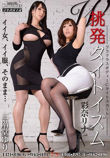[DPMI-017] –  Provocation Tight Ism Saina Lina Yuri Nikaido W CastNikaidou Yuri Ayana RinaPantyhose Mini Skirt Butt Body Conscious Leg Fetish