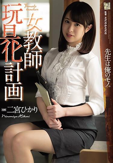[ADN-263] –  Female Teacher Toy Plan Hikari NinomiyaNinomiya HikariSolowork Female Teacher Beautiful Girl Abuse Drama