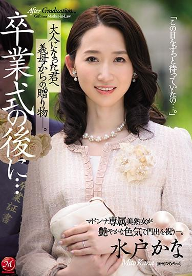 [JUL-306] –  After The Graduation Ceremony… A Gift From Your Mother-in-law To You Who Became An Adult. Kana MitoMito KanaCreampie Solowork Married Woman Breasts Mature Woman Digital Mosaic Stepmother