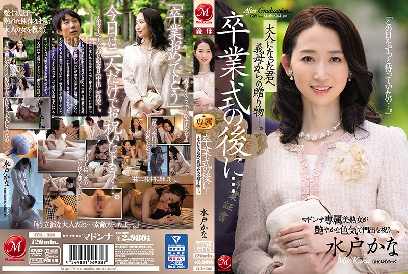 After The Graduation Ceremony... A Gift From Your Mother-in-law To You Who Became An Adult. Kana Mito