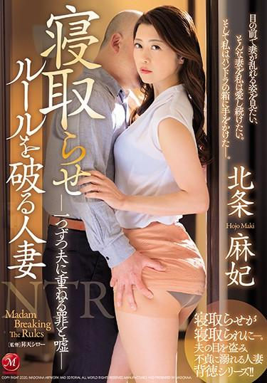 [JUL-308] –  Married Woman Breaking The Rules Of Sleeping-Sins And Lies Overlaid On Her Husband-Maki HojoHoujou MakiSolowork Married Woman Affair Slender Mature Woman Digital Mosaic Cuckold