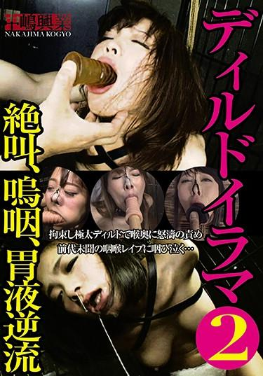 [NKD-208] –  Dildo Iraq 2Abuse Deep Throating Toy